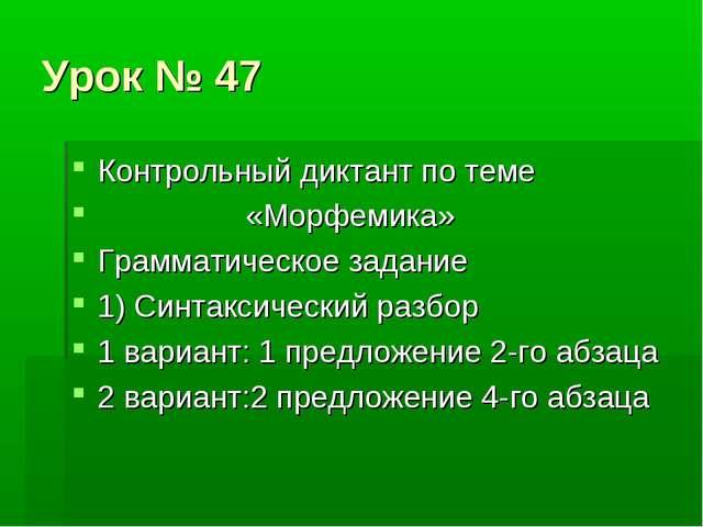 Урок № 47 Контрольный диктант по теме «Морфемика» Грамматическое задание 1) С...