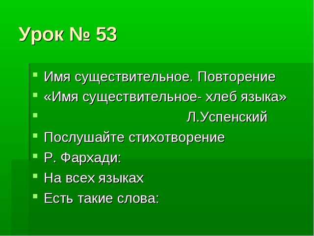 Урок № 53 Имя существительное. Повторение «Имя существительное- хлеб языка» Л...