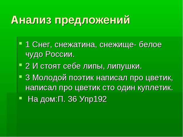 Анализ предложений 1 Снег, снежатина, снежище- белое чудо России. 2 И стоят с...