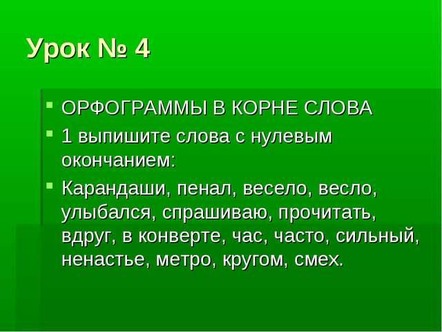 Урок № 4 ОРФОГРАММЫ В КОРНЕ СЛОВА 1 выпишите слова с нулевым окончанием: Кара...