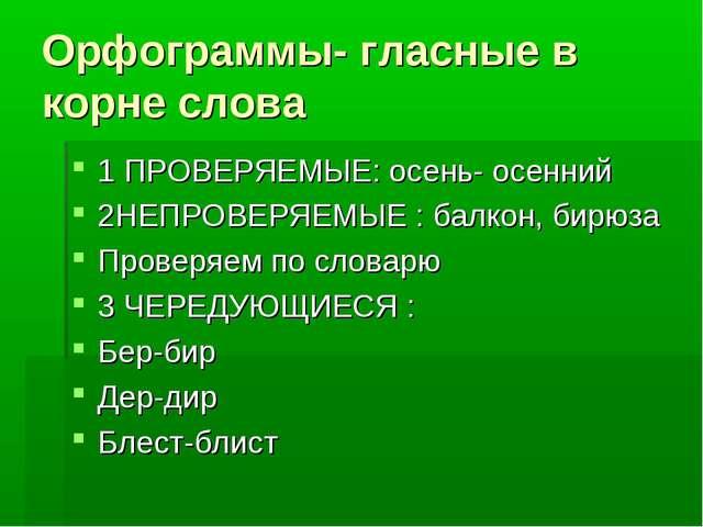 Орфограммы- гласные в корне слова 1 ПРОВЕРЯЕМЫЕ: осень- осенний 2НЕПРОВЕРЯЕМЫ...