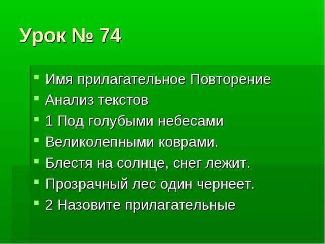 Урок № 74 Имя прилагательное Повторение Анализ текстов 1 Под голубыми небесам...