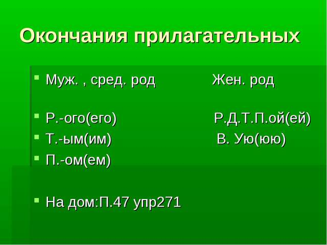 Окончания прилагательных Муж. , сред. род Жен. род Р.-ого(его) Р.Д.Т.П.ой(ей)...