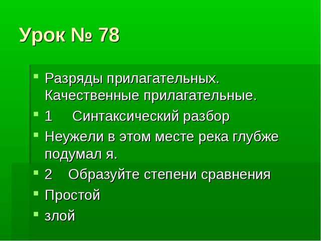 Урок № 78 Разряды прилагательных. Качественные прилагательные. 1 Синтаксическ...