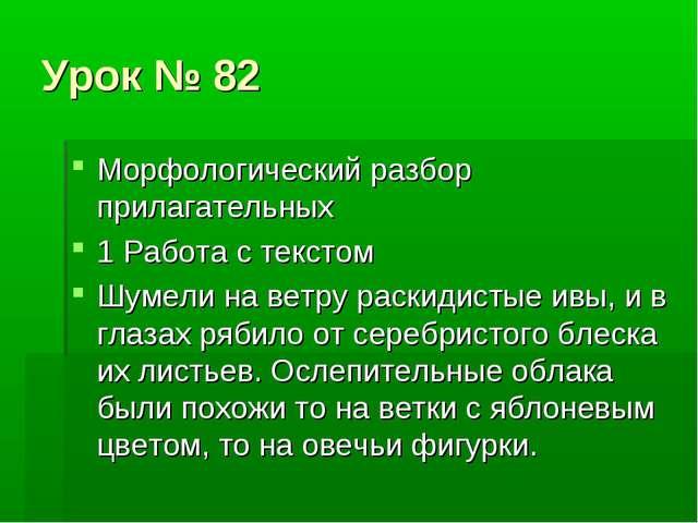 Урок № 82 Морфологический разбор прилагательных 1 Работа с текстом Шумели на...