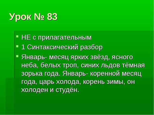 Урок № 83 НЕ с прилагательным 1 Синтаксический разбор Январь- месяц ярких звё...