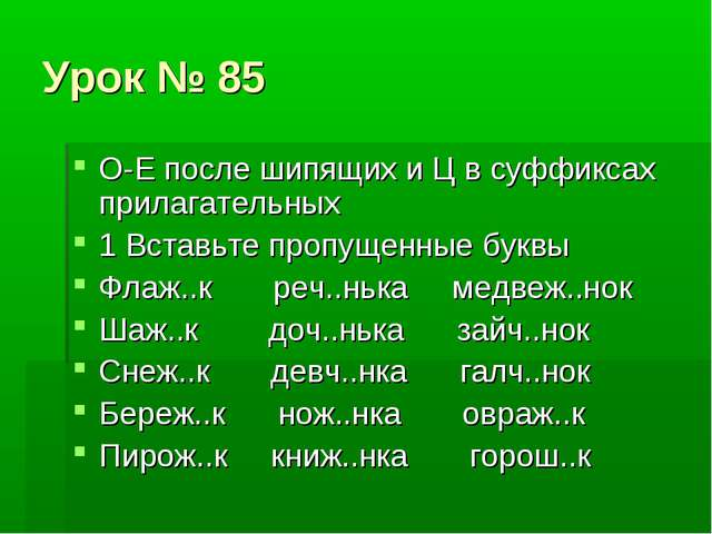 Урок № 85 О-Е после шипящих и Ц в суффиксах прилагательных 1 Вставьте пропуще...