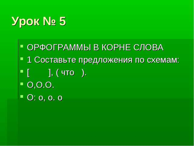 Урок № 5 ОРФОГРАММЫ В КОРНЕ СЛОВА 1 Составьте предложения по схемам: [ ], ( ч...