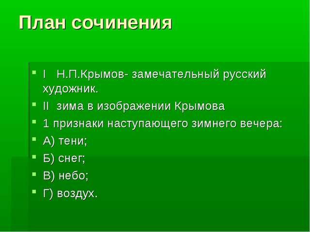 План сочинения I Н.П.Крымов- замечательный русский художник. II зима в изобра...