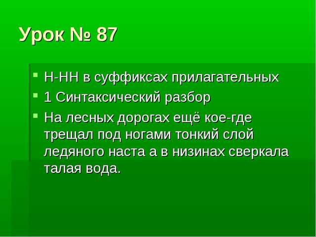 Урок № 87 Н-НН в суффиксах прилагательных 1 Синтаксический разбор На лесных д...