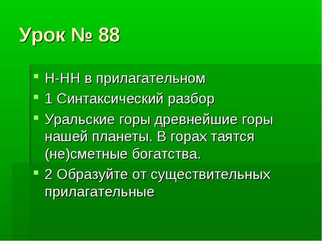 Урок № 88 Н-НН в прилагательном 1 Синтаксический разбор Уральские горы древне...