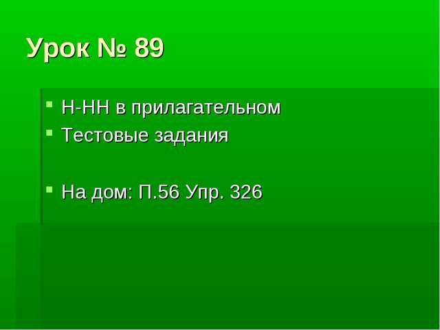Урок № 89 Н-НН в прилагательном Тестовые задания На дом: П.56 Упр. 326