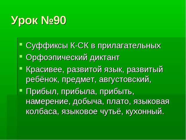 Урок №90 Суффиксы К-СК в прилагательных Орфоэпический диктант Красивее, разви...