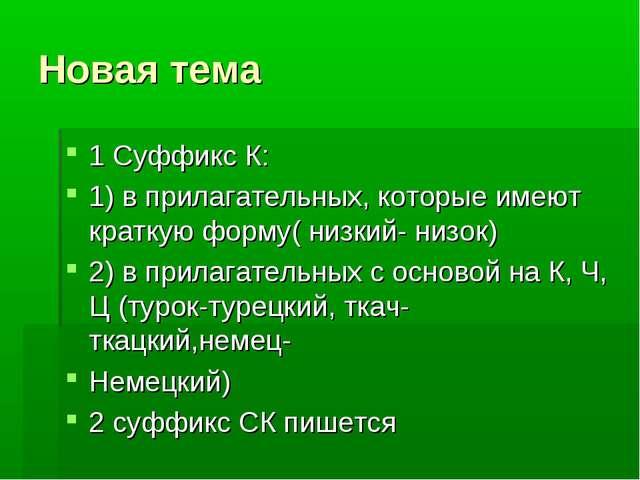 Новая тема 1 Суффикс К: 1) в прилагательных, которые имеют краткую форму( низ...