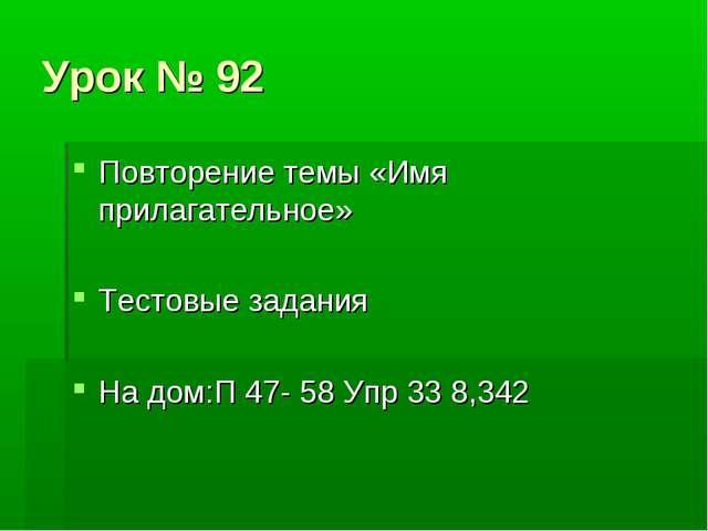 Урок № 92 Повторение темы «Имя прилагательное» Тестовые задания На дом:П 47-...