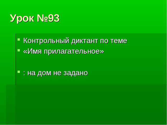 Урок №93 Контрольный диктант по теме «Имя прилагательное» : на дом не задано