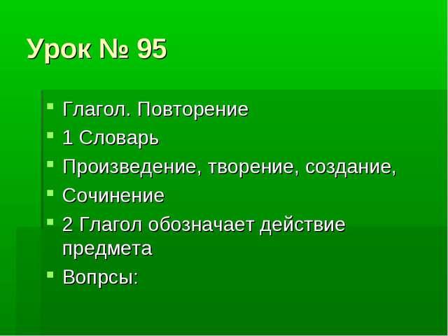 Урок № 95 Глагол. Повторение 1 Словарь Произведение, творение, создание, Сочи...