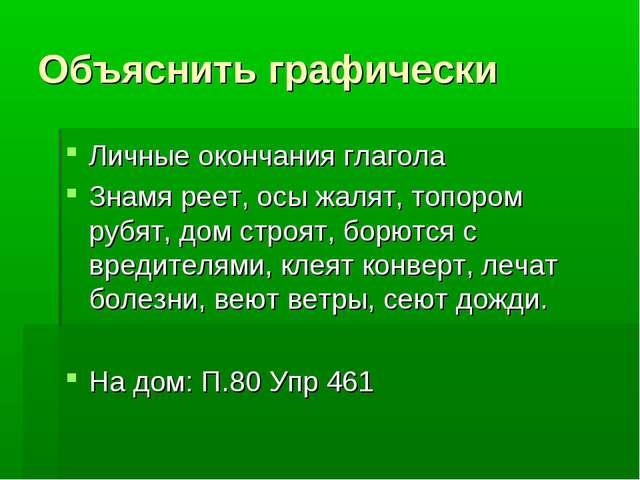 Объяснить графически Личные окончания глагола Знамя реет, осы жалят, топором...