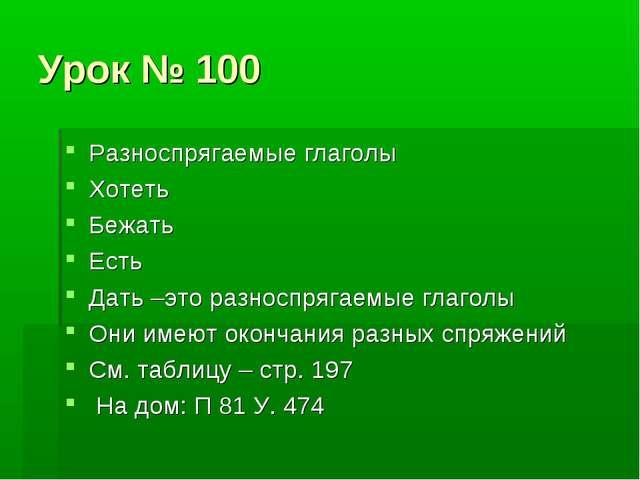 Урок № 100 Разноспрягаемые глаголы Хотеть Бежать Есть Дать –это разноспрягаем...