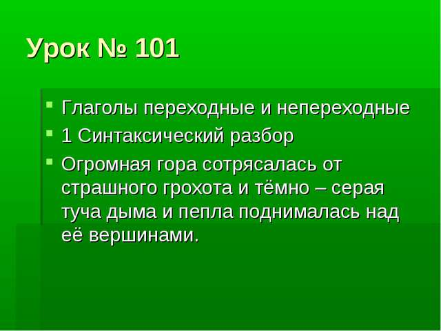 Урок № 101 Глаголы переходные и непереходные 1 Синтаксический разбор Огромная...