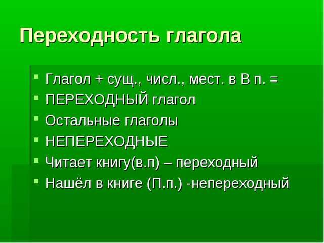 Переходность глагола Глагол + сущ., числ., мест. в В п. = ПЕРЕХОДНЫЙ глагол О...