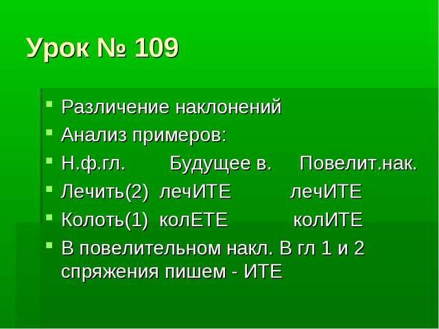 Урок № 109 Различение наклонений Анализ примеров: Н.ф.гл. Будущее в. Повелит....