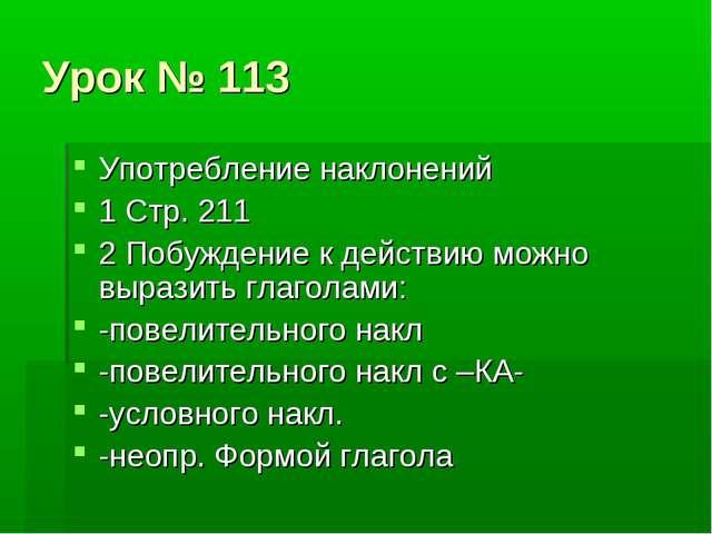 Урок № 113 Употребление наклонений 1 Стр. 211 2 Побуждение к действию можно в...