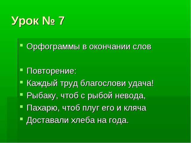 Урок № 7 Орфограммы в окончании слов Повторение: Каждый труд благослови удача...