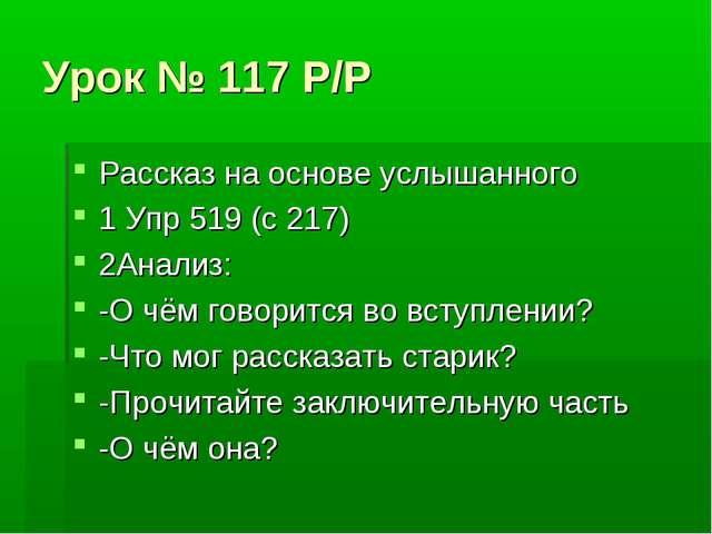 Урок № 117 Р/Р Рассказ на основе услышанного 1 Упр 519 (с 217) 2Анализ: -О чё...