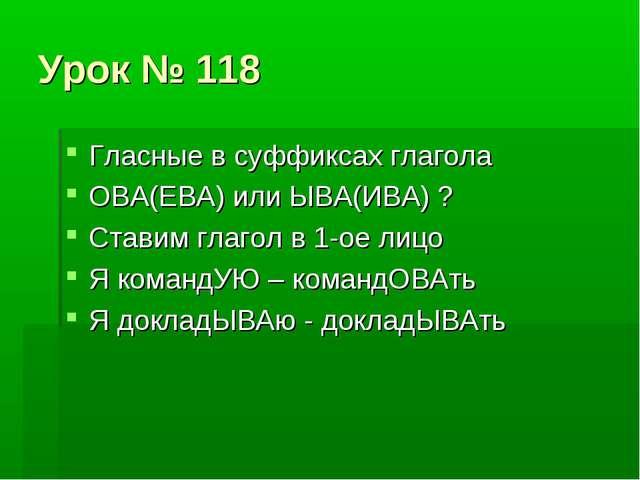 Урок № 118 Гласные в суффиксах глагола ОВА(ЕВА) или ЫВА(ИВА) ? Ставим глагол...