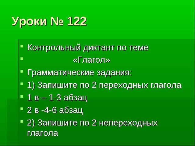 Уроки № 122 Контрольный диктант по теме «Глагол» Грамматические задания: 1) З...