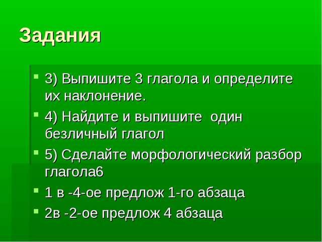 Задания 3) Выпишите 3 глагола и определите их наклонение. 4) Найдите и выпиши...