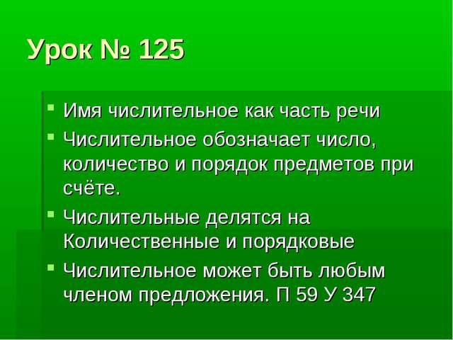 Урок № 125 Имя числительное как часть речи Числительное обозначает число, кол...