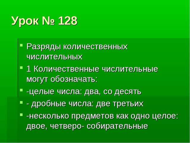 Урок № 128 Разряды количественных числительных 1 Количественные числительные...