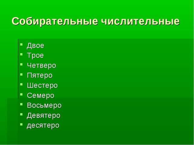 Собирательные числительные Двое Трое Четверо Пятеро Шестеро Семеро Восьмеро Д...