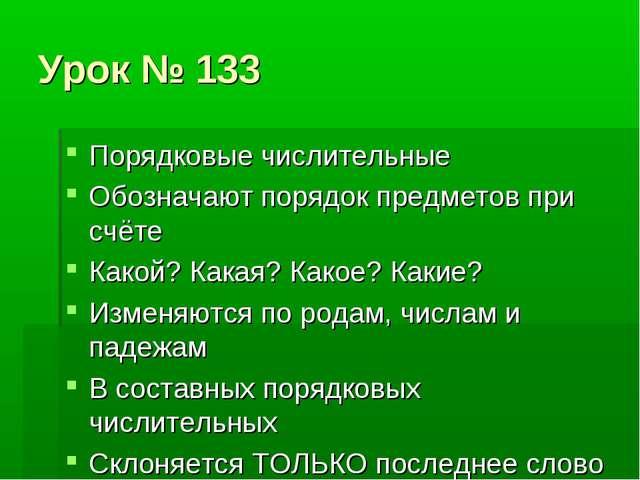 Урок № 133 Порядковые числительные Обозначают порядок предметов при счёте Как...