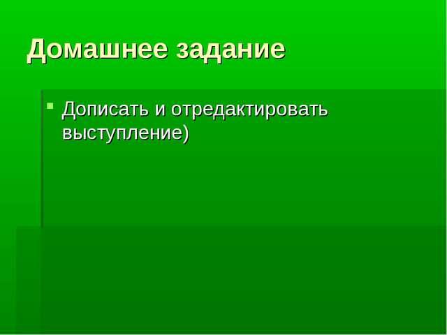 Домашнее задание Дописать и отредактировать выступление)