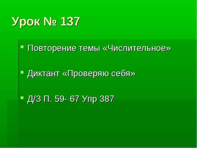 Урок № 137 Повторение темы «Числительное» Диктант «Проверяю себя» Д/З П. 59-...