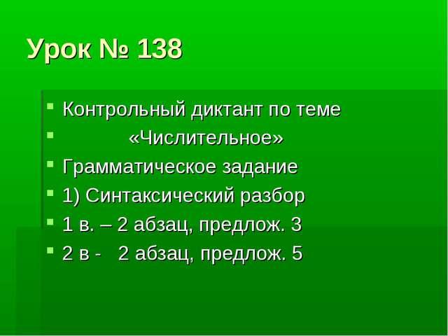 Урок № 138 Контрольный диктант по теме «Числительное» Грамматическое задание...