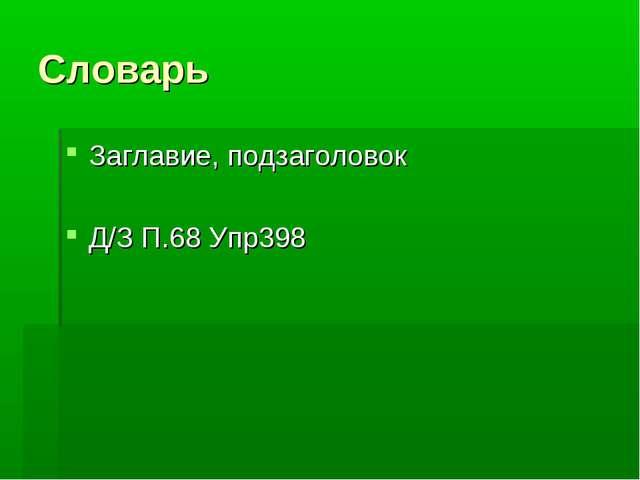 Словарь Заглавие, подзаголовок Д/З П.68 Упр398