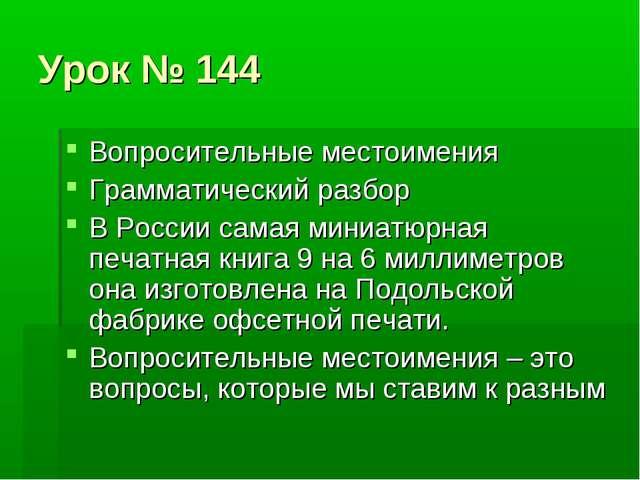 Урок № 144 Вопросительные местоимения Грамматический разбор В России самая ми...