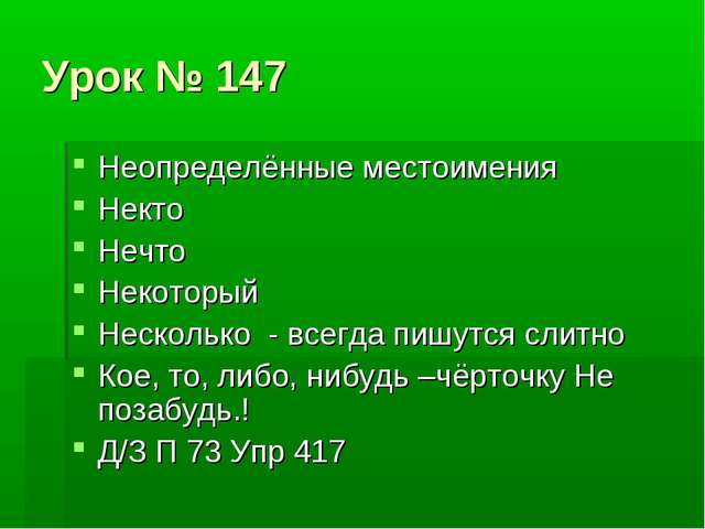 Урок № 147 Неопределённые местоимения Некто Нечто Некоторый Несколько - всегд...