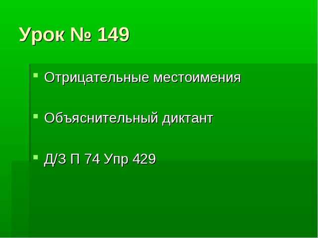 Урок № 149 Отрицательные местоимения Объяснительный диктант Д/З П 74 Упр 429