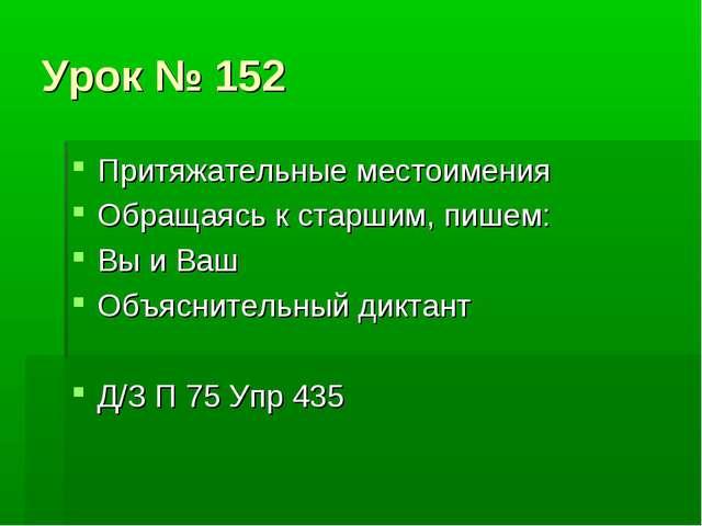 Урок № 152 Притяжательные местоимения Обращаясь к старшим, пишем: Вы и Ваш Об...