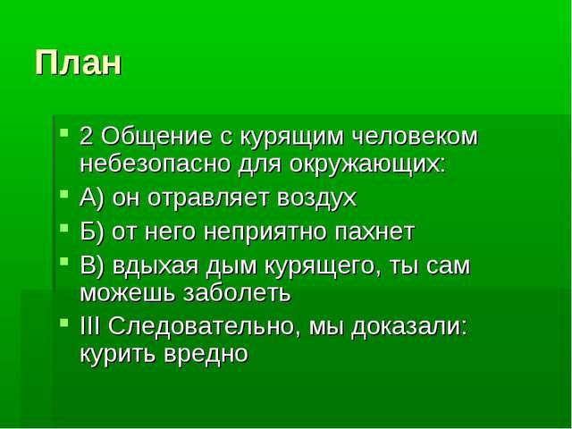 План 2 Общение с курящим человеком небезопасно для окружающих: А) он отравляе...