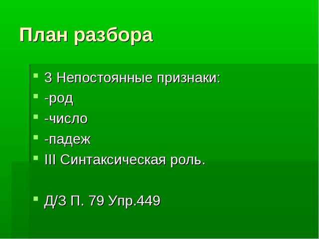 План разбора 3 Непостоянные признаки: -род -число -падеж III Синтаксическая р...