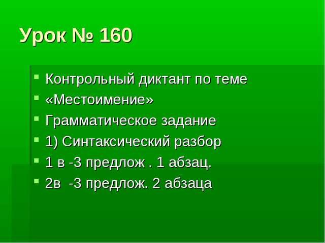 Урок № 160 Контрольный диктант по теме «Местоимение» Грамматическое задание 1...