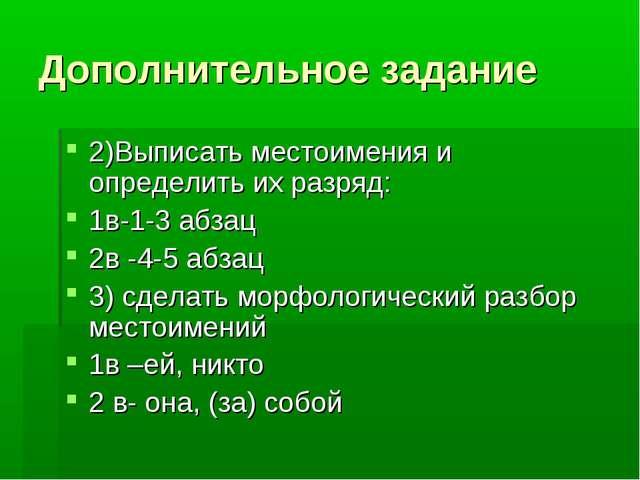 Дополнительное задание 2)Выписать местоимения и определить их разряд: 1в-1-3...