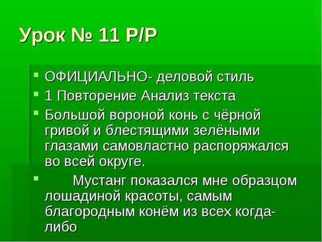 Урок № 11 Р/Р ОФИЦИАЛЬНО- деловой стиль 1 Повторение Анализ текста Большой во...