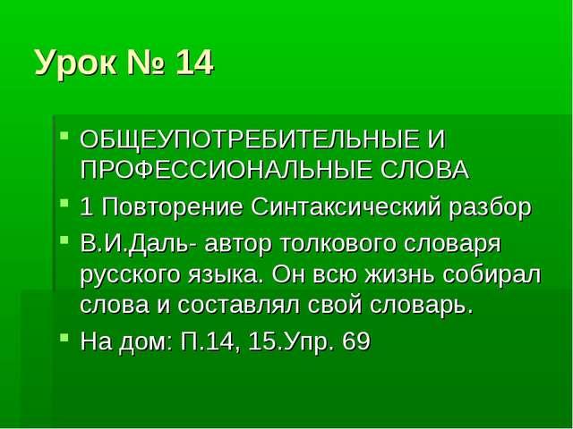 Урок № 14 ОБЩЕУПОТРЕБИТЕЛЬНЫЕ И ПРОФЕССИОНАЛЬНЫЕ СЛОВА 1 Повторение Синтаксич...
